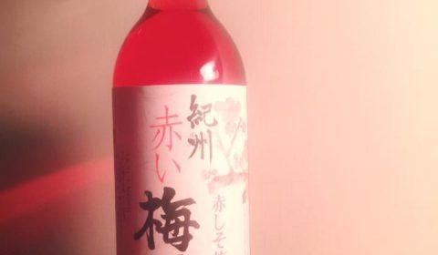 紀州赤い梅酒